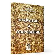 Прот. Сергий Гомаюнов. Открытие иоткровение. Становление современной науки вконтексте христианской традиции