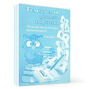 Санникова Н.Г.Методические пособия «Технология речевого творчества» (2, 3и4класс)