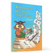Санникова Н.Г.Рабочая тетрадь «Технология речевого творчества». 2класс