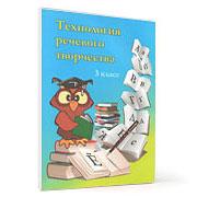Санникова Н.Г.Рабочая тетрадь «Технология речевого творчества». 3класс