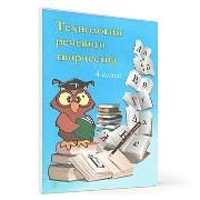 Санникова Н.Г.Рабочая тетрадь «Технология речевого творчества». 4класс