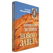 Прот. Николай Попов. Священная история Нового Завета