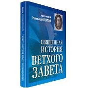 Прот. Николай Попов. Священная история Ветхого Завета